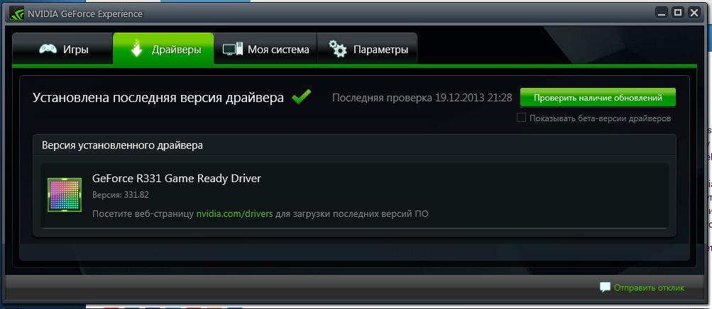 скачать видео драйвера для windows xp nvidia gts545